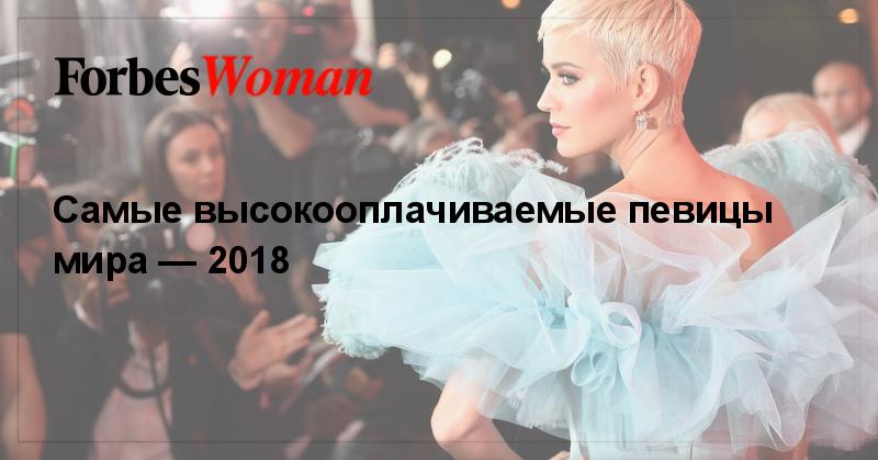 Самые высокооплачиваемые певицы мира — 2018. Фото | Forbes Woman | Forbes.ru