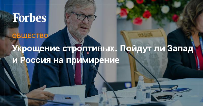 Укрощение строптивых. Пойдут ли Запад и Россия на примирение | Общество | Forbes.ru