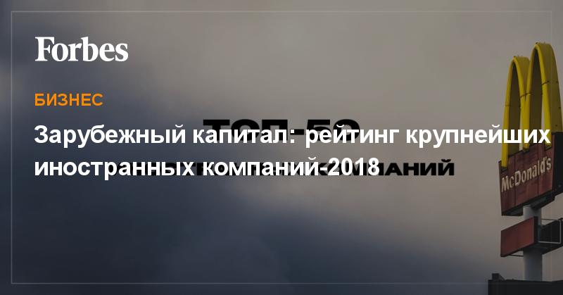 Зарубежный капитал: рейтинг крупнейших иностранных компаний-2018 | Бизнес | Forbes.ru