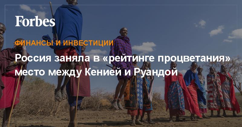 Россия заняла в «рейтинге процветания» место между Кенией и Руандой | Финансы и инвестиции | Forbes.ru
