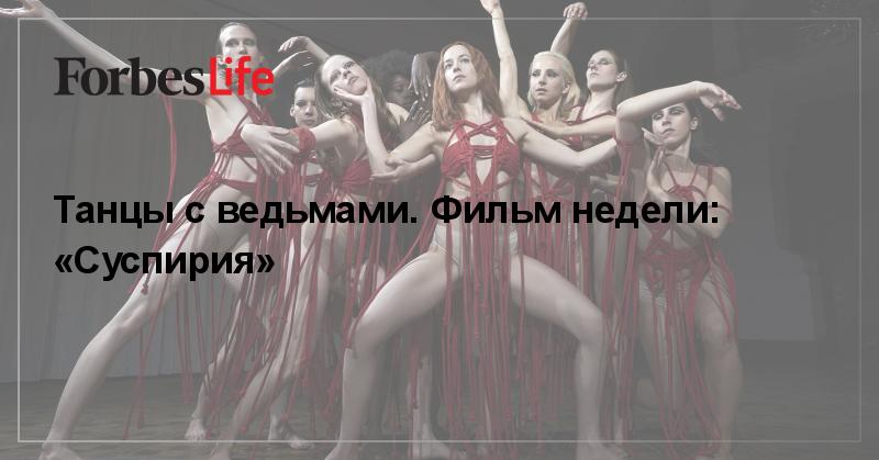 Танцы с ведьмами. Фильм недели: «Суспирия»   ForbesLife   Forbes.ru