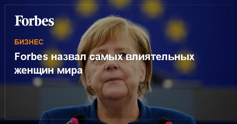 Forbes назвал самых влиятельных женщин мира | Бизнес | Forbes.ru