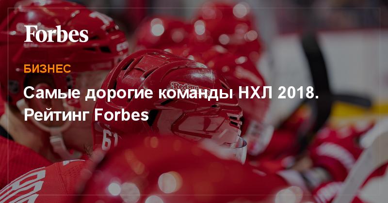 Самые дорогие команды НХЛ 2018. Рейтинг Forbes. Фото | Бизнес | Forbes.ru