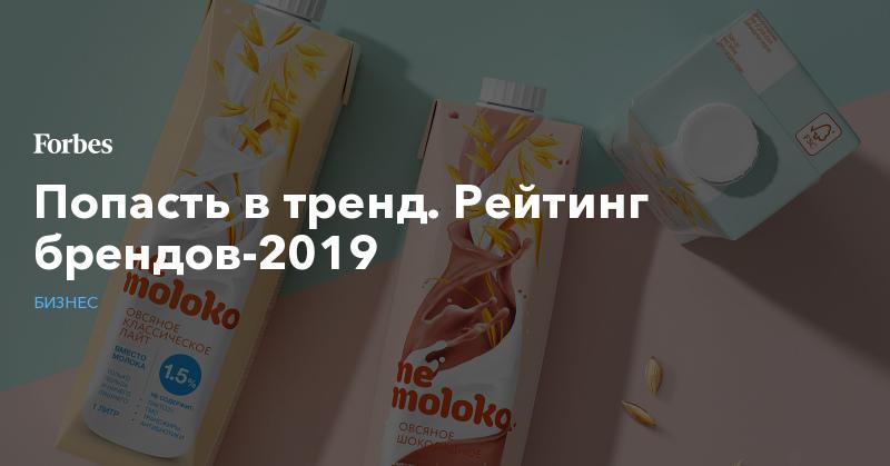 Попасть в тренд. Рейтинг брендов-2019. Фото | Бизнес | Forbes.ru