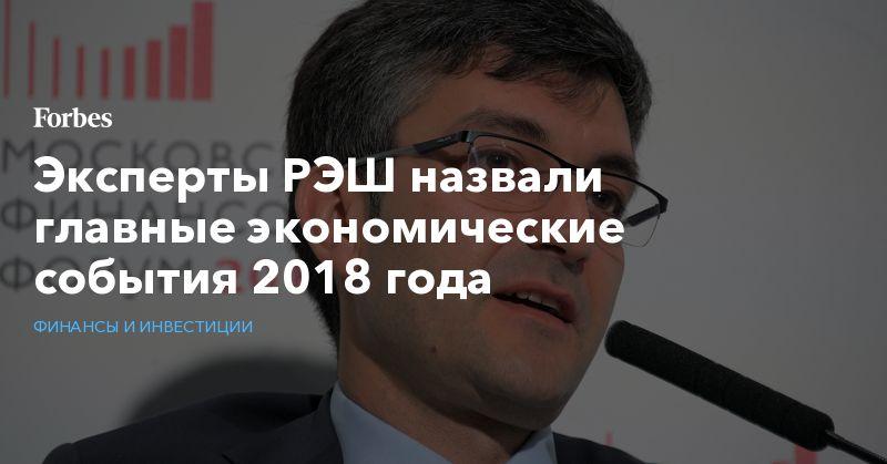 Прогноз развития экономики России 2019-2021. Куда идем?