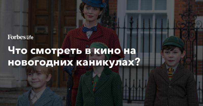 Что смотреть в кино на новогодних каникулах?   ForbesLife   Forbes.ru