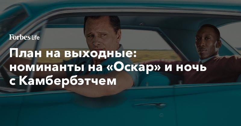 План на выходные: номинанты на «Оскар» и ночь с Камбербэтчем   ForbesLife   Forbes.ru