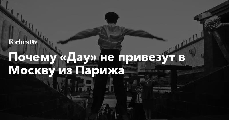 Почему «Дау» не привезут в Москву из Парижа | ForbesLife | Forbes.ru