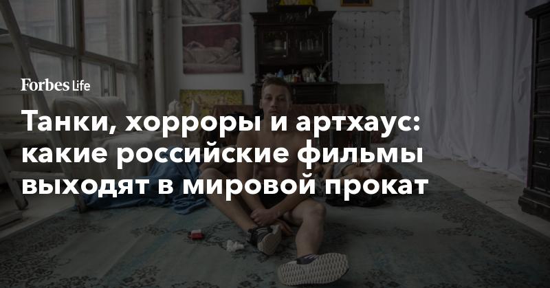 Танки, хорроры и артхаус: какие российские фильмы выходят в мировой прокат   ForbesLife   Forbes.ru