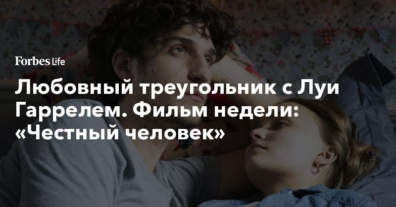 Любовный треугольник с Луи Гаррелем. Фильм недели: «Честный человек»   ForbesLife   Forbes.ru