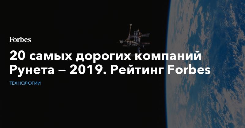 20 самых дорогих компаний Рунета — 2019. Рейтинг Forbes. Фото | Технологии | Forbes.ru