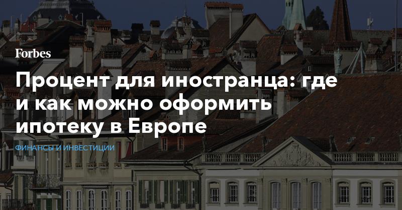 Как получить ипотеку в Болгарии