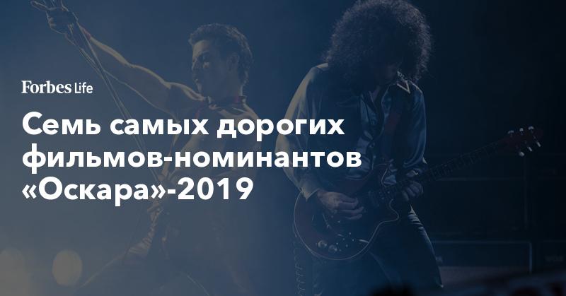 Семь самых дорогих фильмов-номинантов «Оскара»-2019. Фото   ForbesLife   Forbes.ru