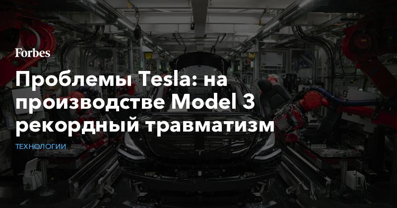 Проблемы Tesla: на производстве Model 3 рекордный травматизм
