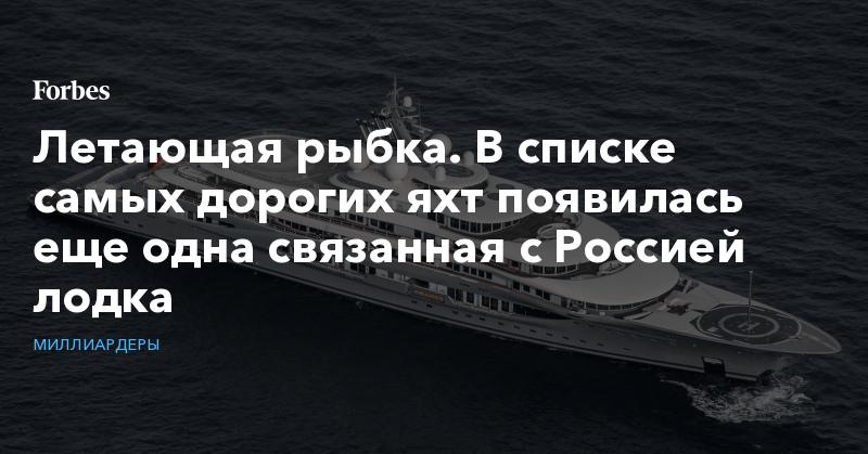 Летающая рыбка. В списке самых дорогих яхт появилась еще одна связанная с Россией лодка