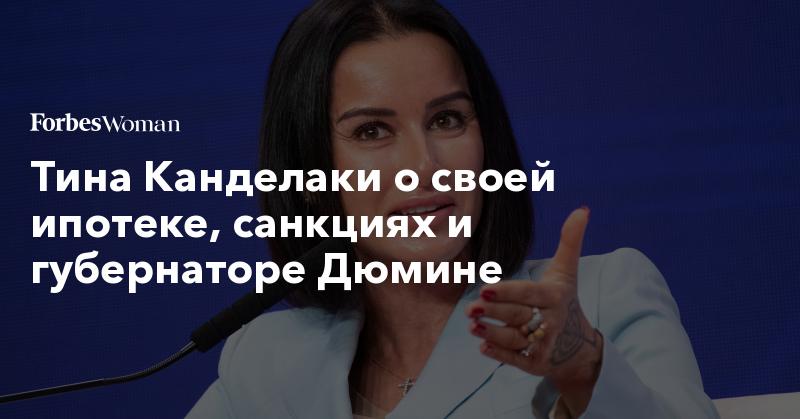 https://www.forbes.ru/video/forbes-life/373211-tina-kandelaki-o-svoey-ipoteke-sankciyah-i-gubernatore-dyumine