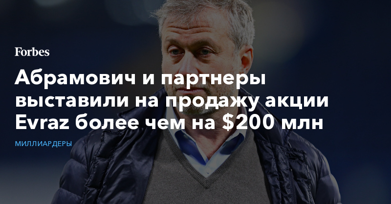Абрамович и партнеры выставили на продажу акции Evraz более чем на $200 млн