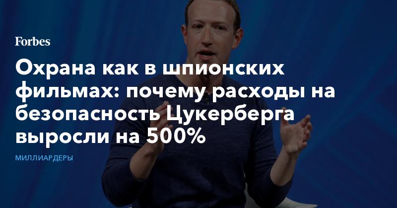 Охрана как в шпионских фильмах: почему расходы на безопасность Цукерберга выросли на 500% | Миллиардеры | Forbes.ru
