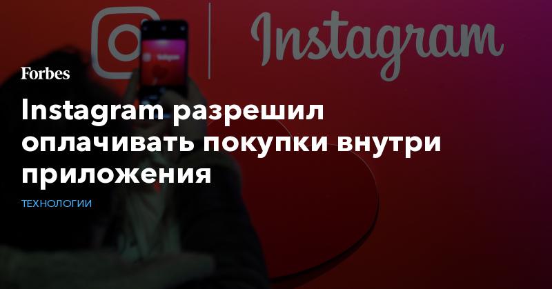 Instagram разрешил оплачивать покупки внутри приложения