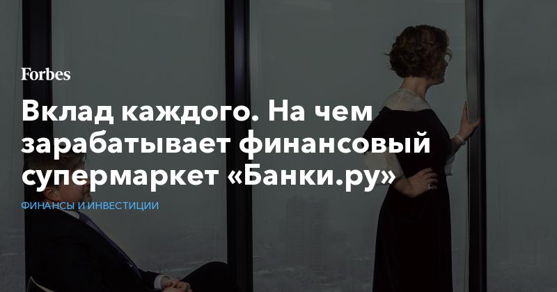 банки ру узнать свой кредитный рейтинг бесплатно