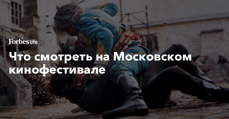 Что смотреть на Московском кинофестивале. Фото   ForbesLife   Forbes.ru