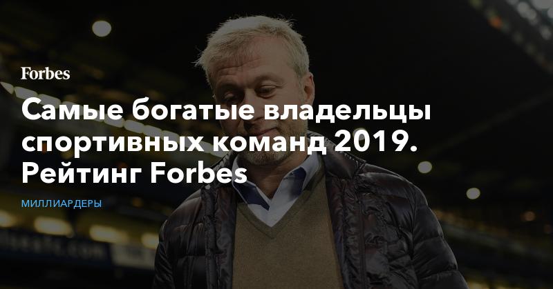 Самые богатые владельцы спортивных команд 2019. Рейтинг Forbes. Фото   Миллиардеры   Forbes.ru