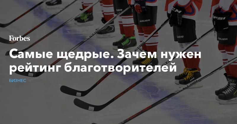 Самые щедрые. Зачем нужен рейтинг благотворителей | Бизнес | Forbes.ru