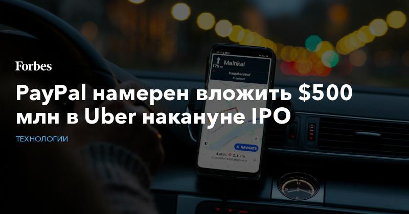 PayPal намерен вложить $500 млн в Uber накануне IPO