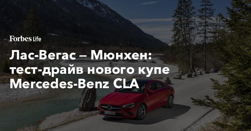Лас-Вегас — Мюнхен: тест-драйв нового купе Mercedes-Benz CLA | ForbesLife | Forbes.ru