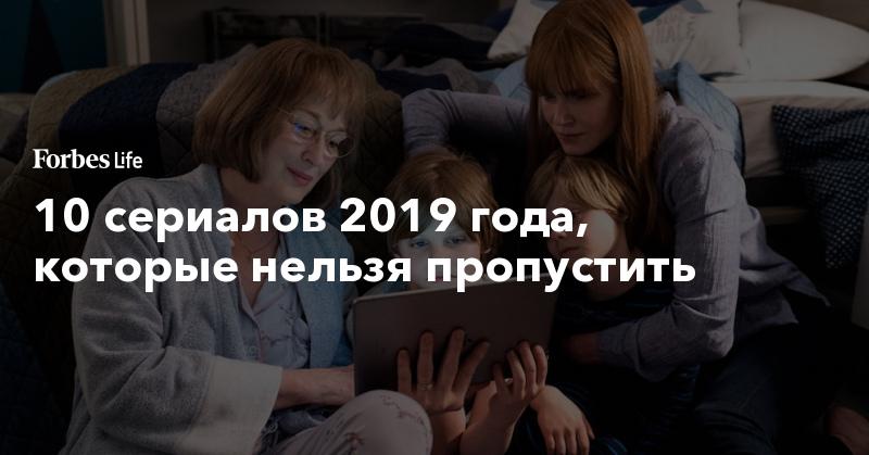 10 сериалов 2019 года, которые нельзя пропустить | ForbesLife | Forbes.ru