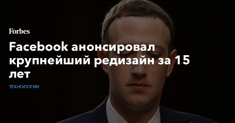 Facebook анонсировал крупнейший редизайн за 15 лет