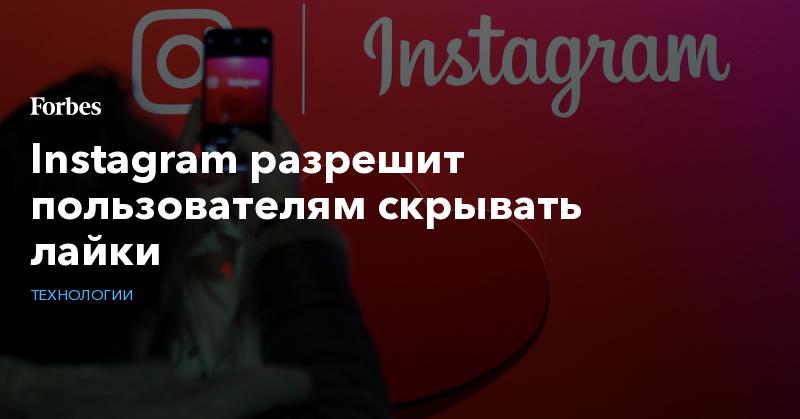 Instagram разрешит пользователям скрывать лайки
