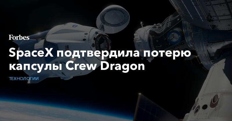 SpaceX подтвердила потерю капсулы Crew Dragon