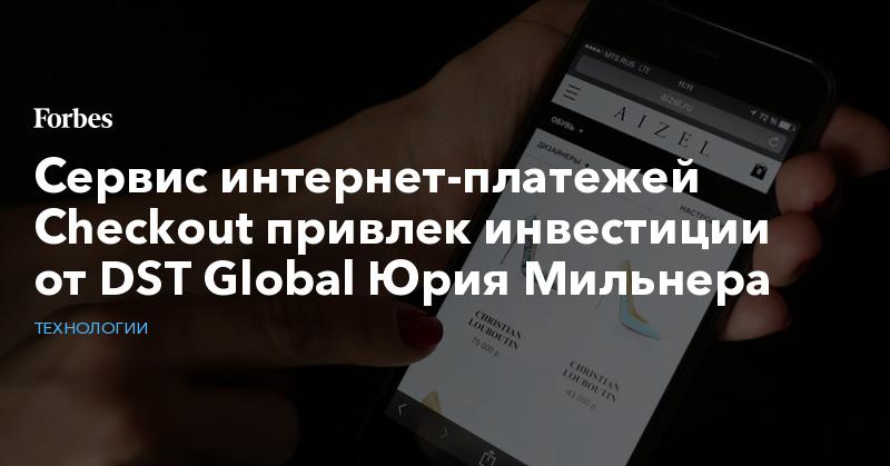 Сервис интернет-платежей Checkout привлек инвестиции от DST Global Юрия Мильнера