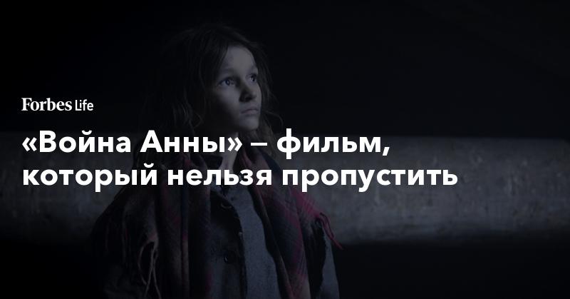 «Война Анны» — фильм, который нельзя пропустить | ForbesLife | Forbes.ru