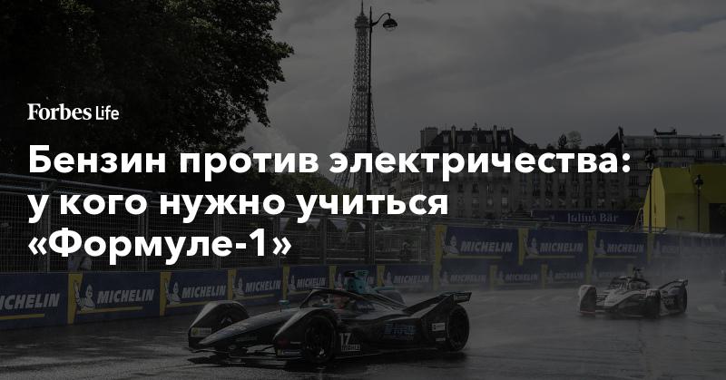 Бензин против электричества: у кого нужно учиться «Формуле-1»   ForbesLife   Forbes.ru