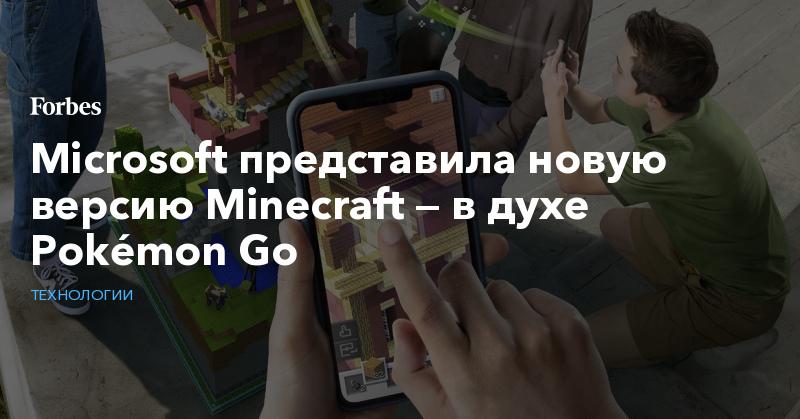 Microsoft представила новую версию Minecraft — в духе Pokémon Go