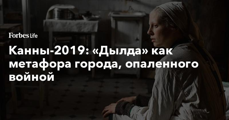 Канны-2019: «Дылда» как метафора города, опаленного войной | ForbesLife | Forbes.ru