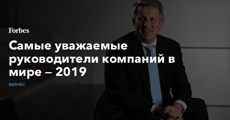 Самые уважаемые руководители компаний в мире — 2019 | Бизнес | Forbes.ru