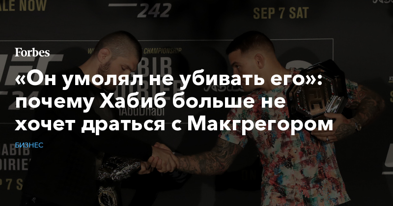 «Он умолял не убивать его»: почему Хабиб больше не хочет драться с Макгрегором   Бизнес   Forbes.ru