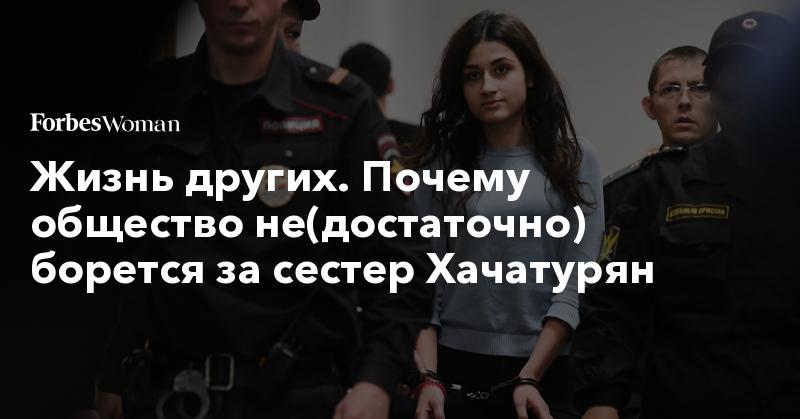 Жизнь других. Почему общество не(достаточно) борется за сестер Хачатурян | Forbes Woman | Forbes.ru