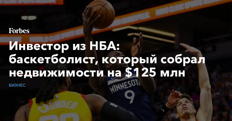 Инвестор из НБА: баскетболист, который собрал недвижимости на $125 млн   Бизнес   Forbes.ru