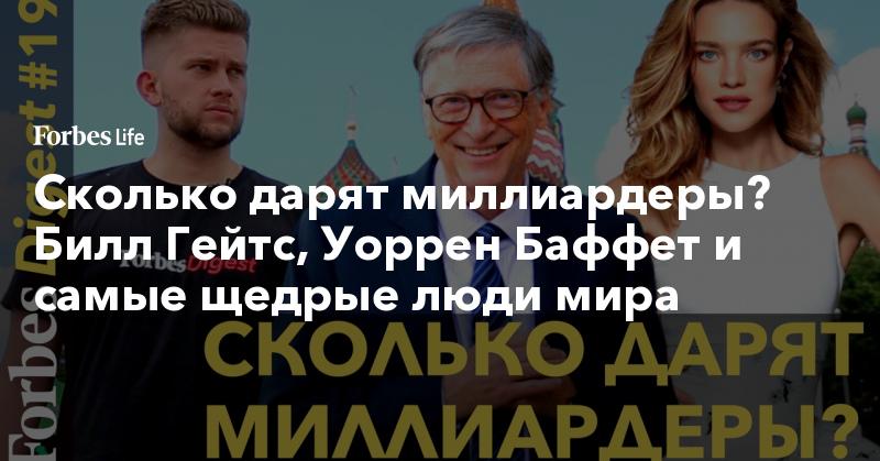 Сколько дарят миллиардеры? Билл Гейтс, Уоррен Баффет и самые щедрые люди мира | ForbesLife | Forbes.ru