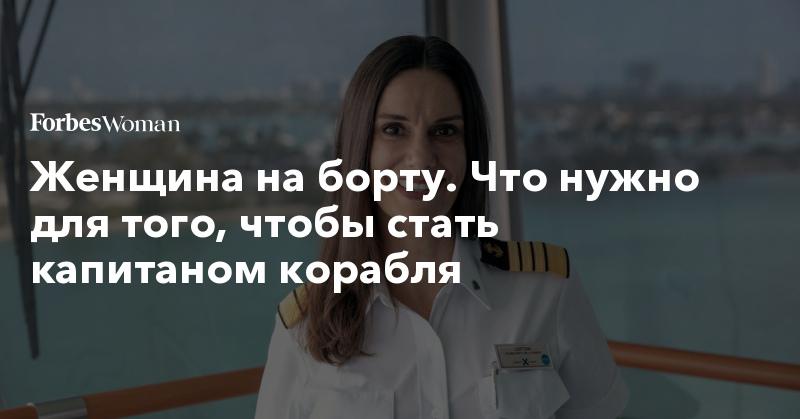 Как получить права и стать капитаном яхты