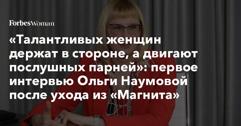 https://www.forbes.ru/forbes-woman/379403-talantlivyh-zhenshchin-derzhat-v-storone-dvigayut-poslushnyh-parney-pervoe