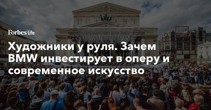Художники у руля. Зачем BMW инвестирует в оперу и современное искусство | ForbesLife | Forbes.ru