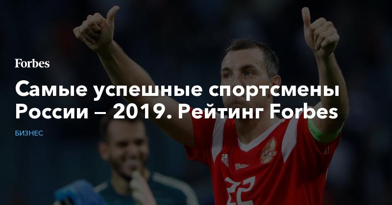 Самые успешные спортсмены России — 2019. Рейтинг Forbes. Фото   Бизнес   Forbes.ru