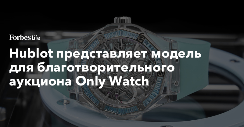 Hublot представляет модель для благотворительного аукциона Only Watch | ForbesLife | Forbes.ru