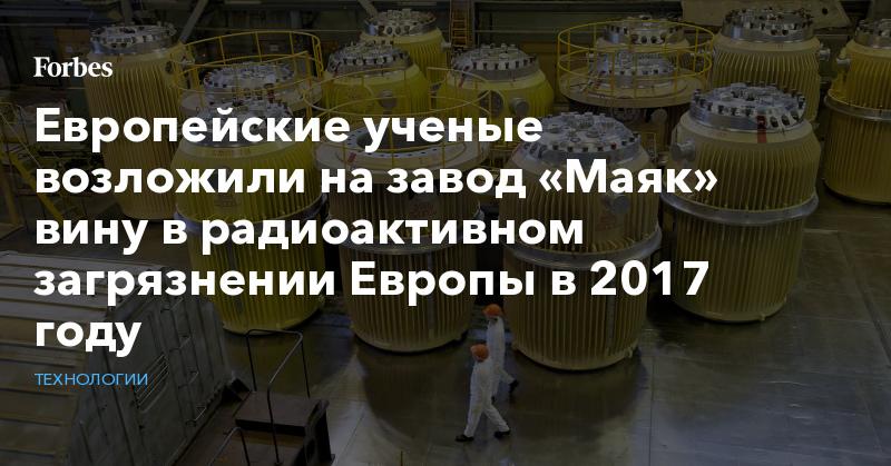 Европейские ученые возложили на завод «Маяк» вину в радиоактивном загрязнении Европы в 2017 году