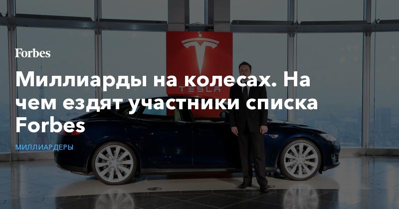Миллиарды на колесах. На чем ездят участники списка Forbes. Фото | Миллиардеры | Forbes.ru